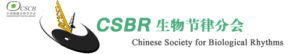 Chinese Society for Biological Rhythms